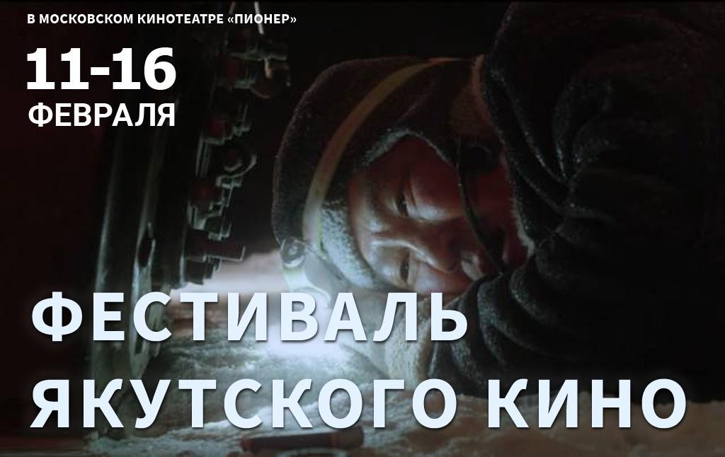 В Москве открылся фестиваль якутского кино