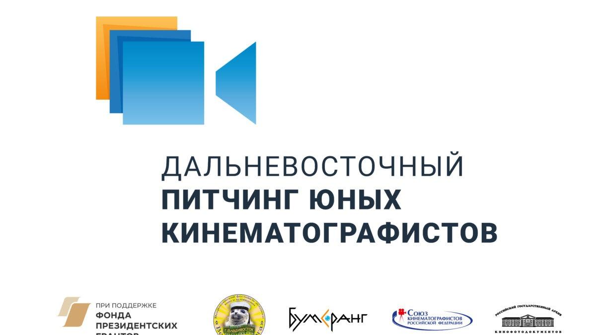 Во Владивостоке пройдет Первый Дальневосточный питчинг юных кинематографистов
