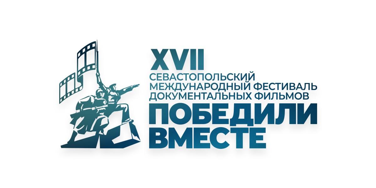 Крупнейший в России фестиваль документального кино XVII Севастопольский Международный фестиваль документальных фильмов «ПОБЕДИЛИ ВМЕСТЕ» начинает прием заявок