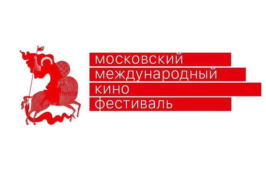 43 Московский международный кинофестиваль объявил часть основной программы