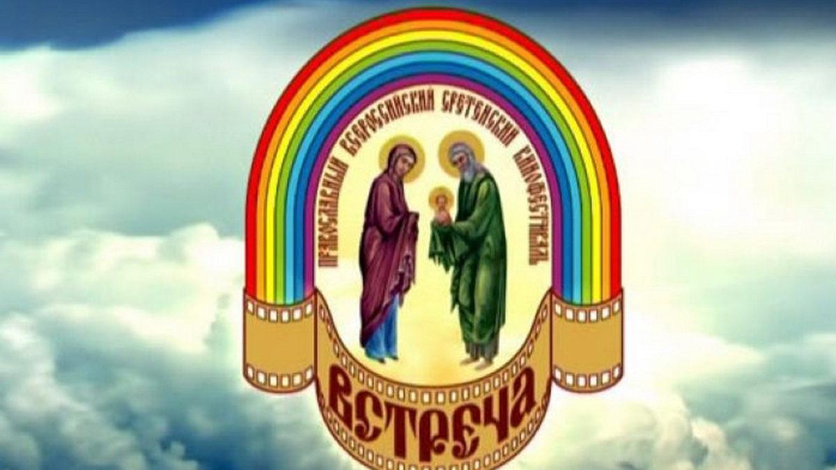 Пресс-релиз XVI Международный православный Сретенский кинофестиваль «Встреча» открывается в Обнинске