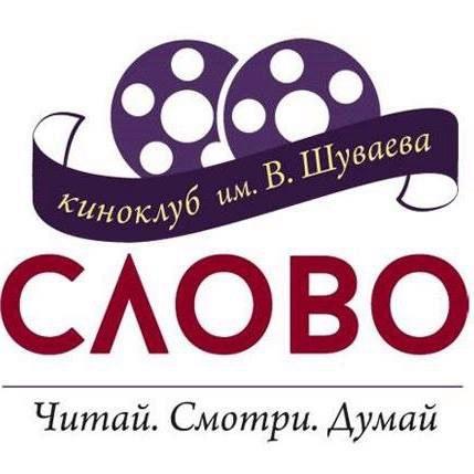 Ассоциация документального кино СК России поздравляет  5-летним юбилей воронежский киноклуб «Слово»