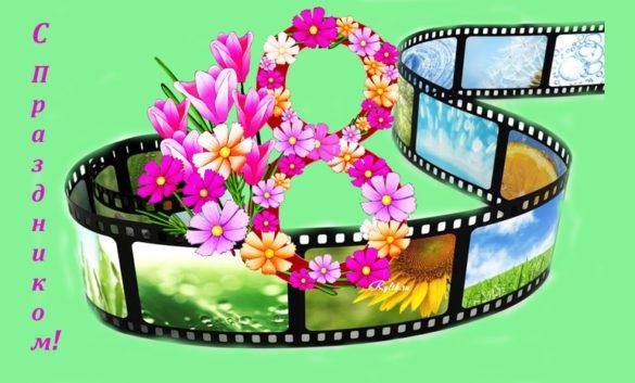 Ассоциация документального кино поздравляет женщин-кинематографистов с 8 Марта!