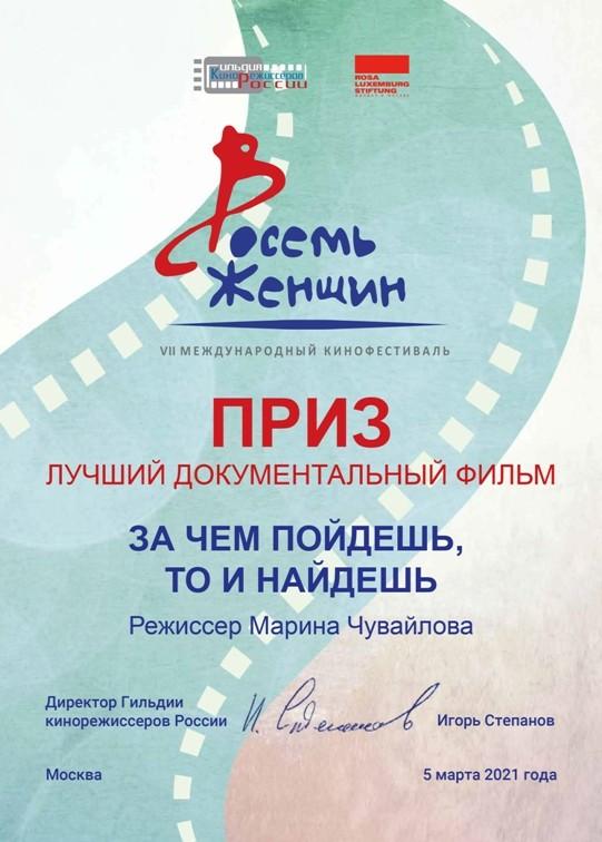 Документальный фильм «За чем пойдешь, то и найдешь» получил награду кинофестиваля «8 женщин»