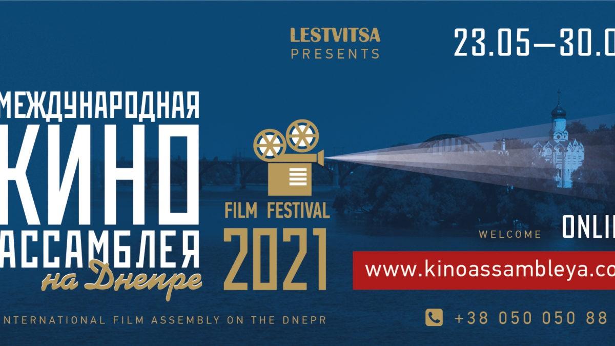 Международной Киноассамблеи на Днепре — 2021