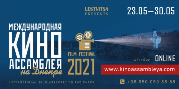 Международной Киноассамблеи на Днепре - 2021