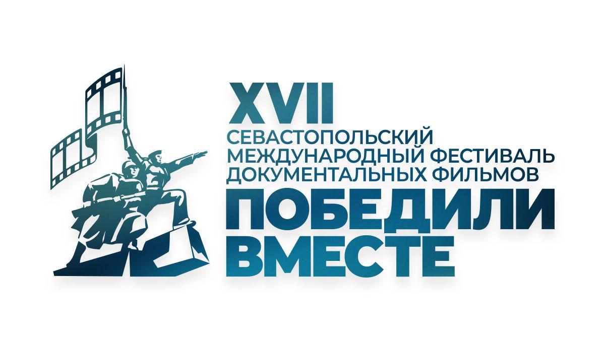 XVII Севастопольский международный фестиваль документальных фильмов «ПОБЕДИЛИ ВМЕСТЕ» продлевает прием заявок до 30 апреля 2021 г.