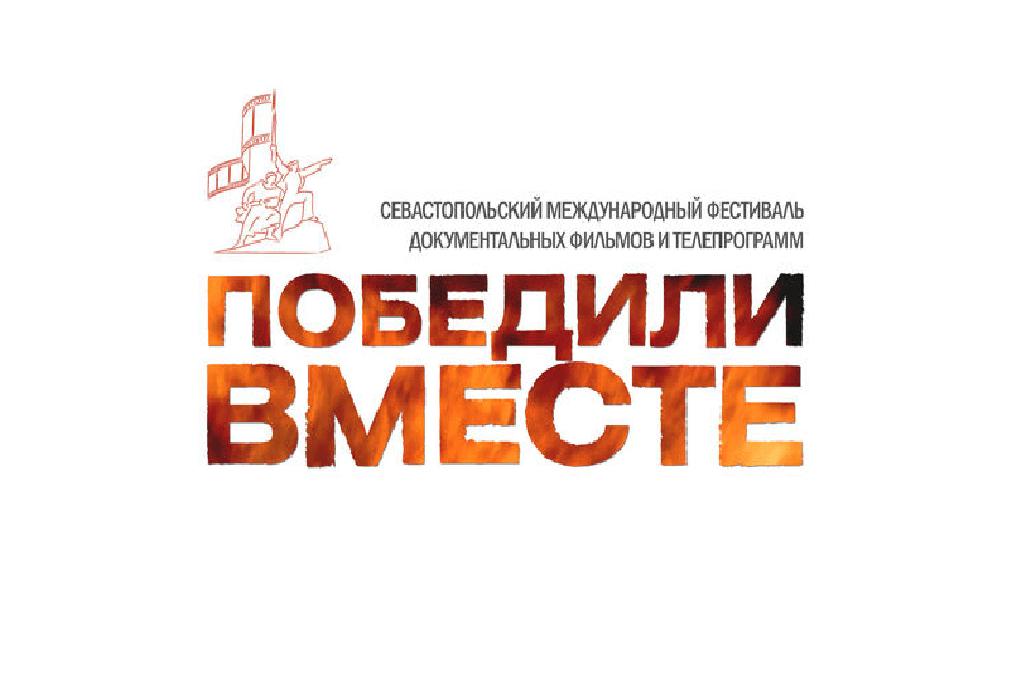 ПРИЁМ ЗАЯВОК на международный фестиваль документальных фильмов «ПОБЕДИЛИ ВМЕСТЕ»