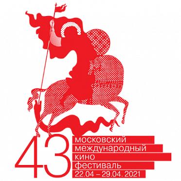 Расписание Российских программ 43 ММКФ