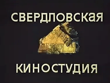 Сменилось руководство Свердловской киностудии