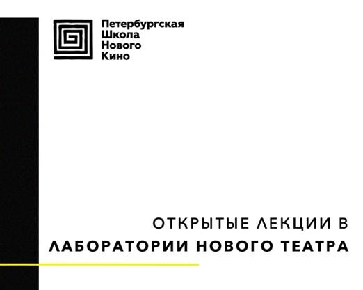 Московская и Петербургская школы нового кино проведут цикл открытых лекций