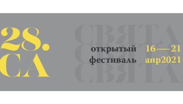 Фестиваль «Святая Анна» объявил даты проведения