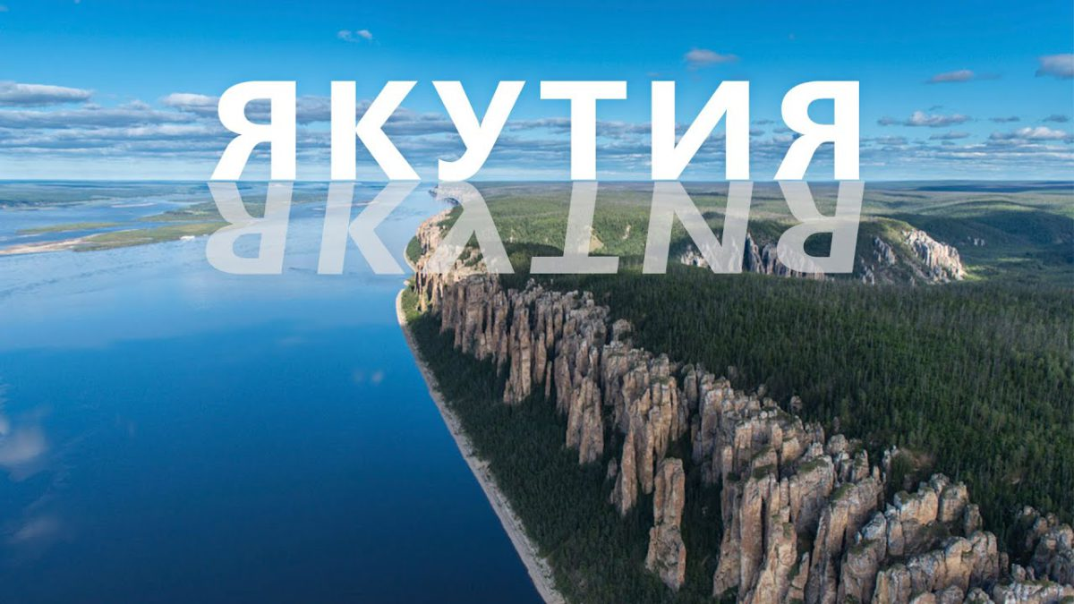 Документальные фильмы по истории Якутии создадут к 100-летию республики