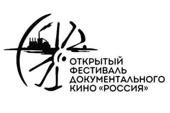 РЕГЛАМЕНТ 32 Открытого фестиваля документального кино «РОССИЯ»