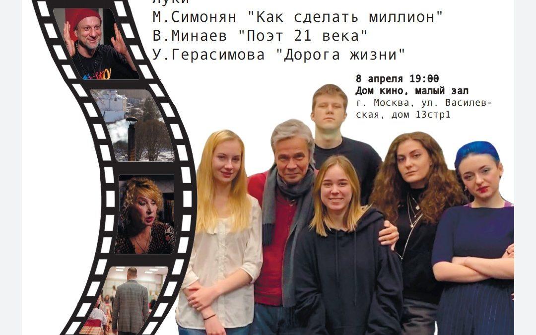 8 апреля  в 19.00 в Малом зале Дома кино Ассоциация документального кино проводит показ студенческих работ режиссерской мастерской Андрея Железнякова