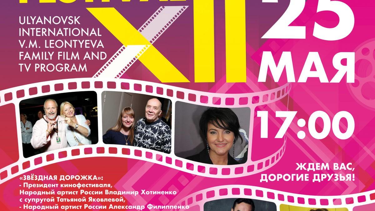 Фестиваль «От всей души» откроется в Ульяновской области