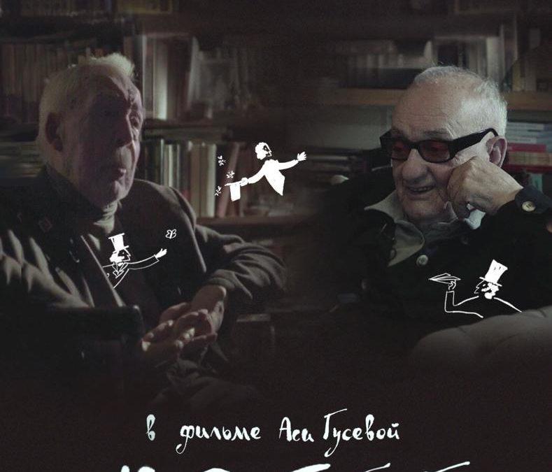 В Доме кино  прошёл вечер памяти грузинского сценариста, художника и режиссера, создателя Театра Марионеток в Тбилиси Резо Габриадзе